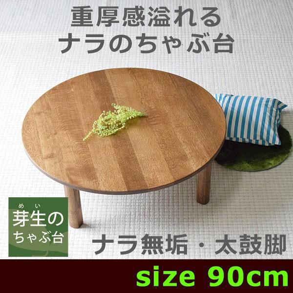 ちゃぶ台・ローテーブル・折りたたみ・円形・丸・ナラ無垢材・太鼓脚・角縁