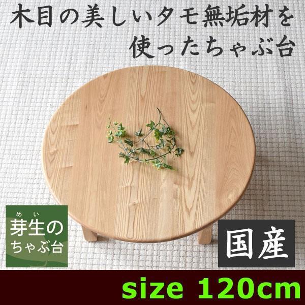 ちゃぶ台・ローテーブル・折りたたみ・円形・丸・タモ無垢材・猫脚・丸縁・120