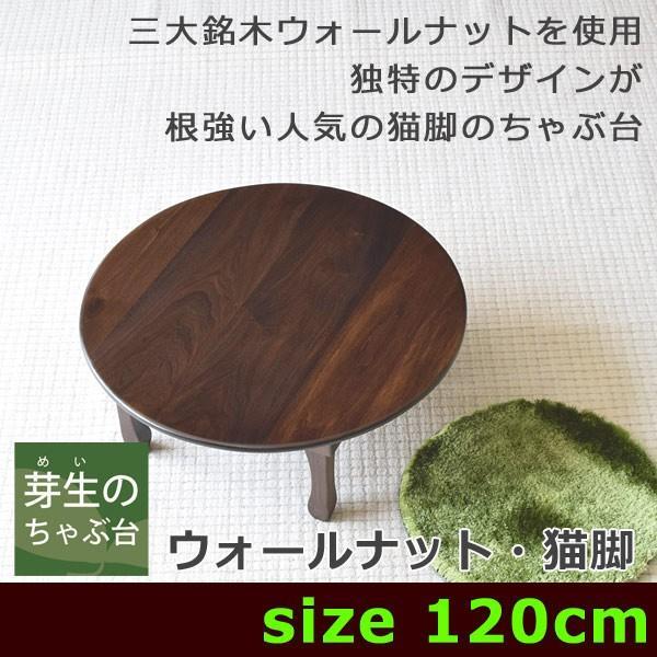 ちゃぶ台・ローテーブル・折りたたみ・円形・丸・ウォールナット無垢材・猫脚・丸縁・120