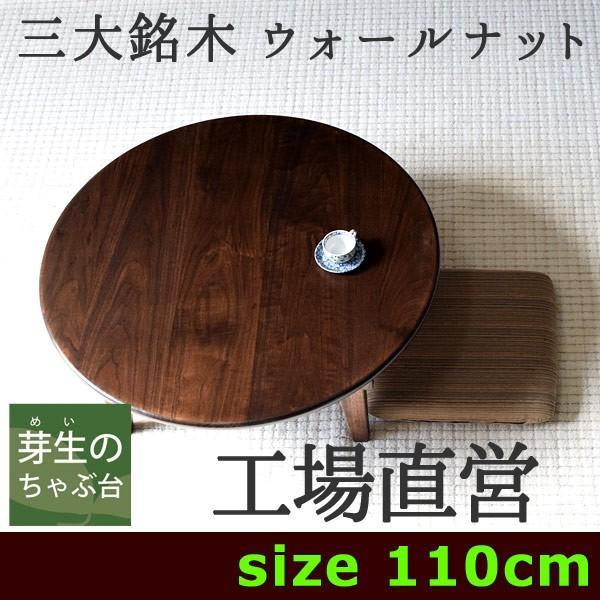ちゃぶ台・ローテーブル・折りたたみ・円形・丸・ウォールナット無垢材・テーパー脚・丸縁・110