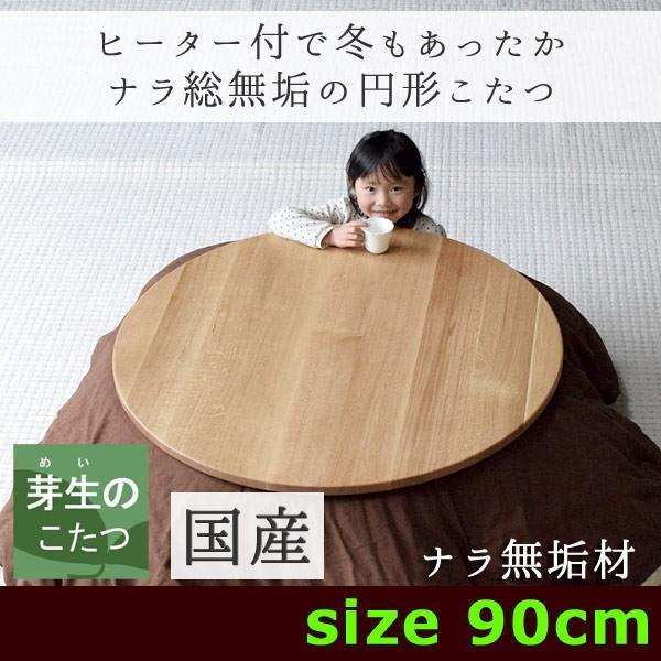 丸型こたつテーブル・丸いこたつテーブル・円形こたつ・ナラ無垢のこたつ・扇脚