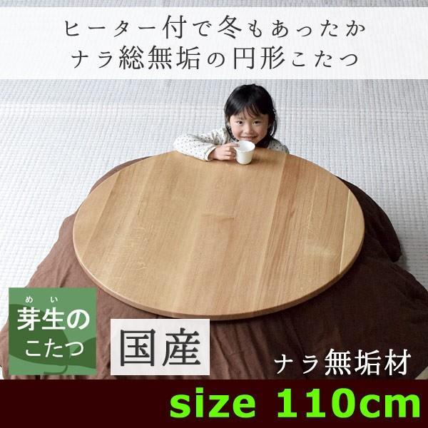 丸型こたつテーブル・丸いこたつテーブル・円形こたつ・ナラ無垢のこたつ・扇脚・110