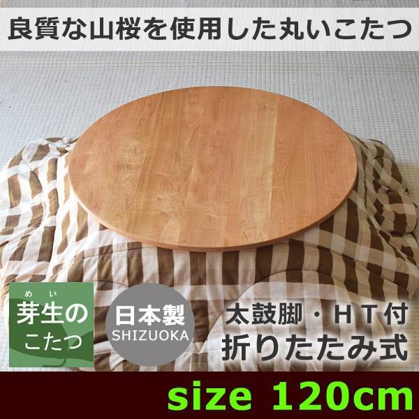 丸型こたつテーブル・丸いこたつテーブル・こたつちゃぶ台・山桜無垢のこたつ・太鼓脚・120