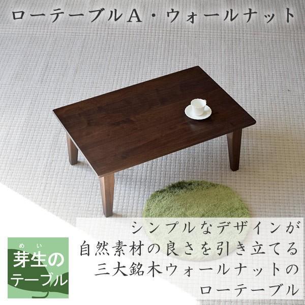 ローテーブルA・センターテーブル・無垢のテーブル・W90×D60×H35・ウォールナット・固定脚
