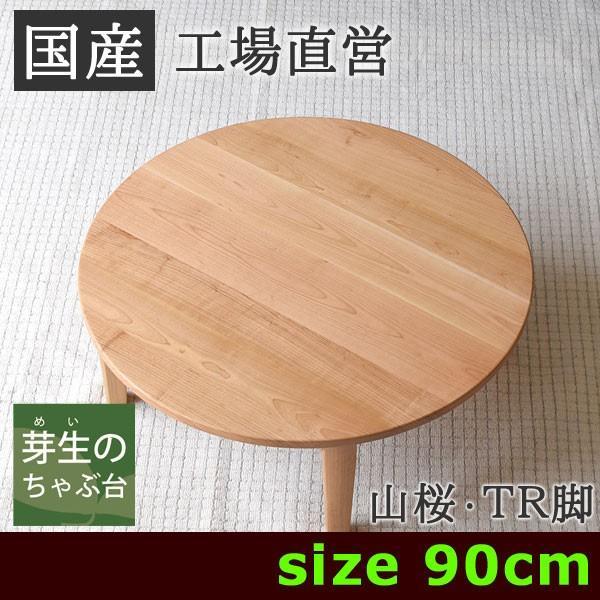 ちゃぶ台・ローテーブル・折りたたみ・円形・丸・ヤマザクラ無垢材・TR脚・角縁