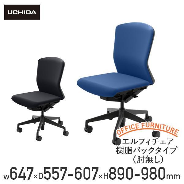 エルフィチェア 樹脂バックタイプ 肘無し オフィスチェア オフィスチェア 事務椅子 デスクチェア OAチェア 回転椅子 事務用チェア 代引不可 法人宛限定