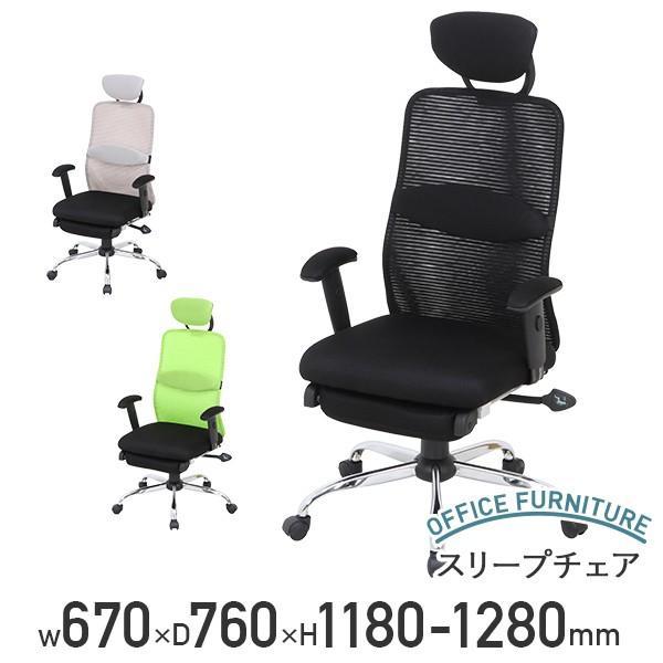 スリープチェア マネージメントチェア 社長椅子 社長椅子 役員椅子 重役椅子 エグゼクティブチェア マネジメントチェア 代引不可 法人宛限定
