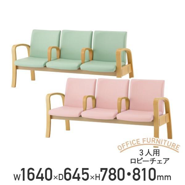 3人用ロビーチェア W1640×D645×H780・810 ロビーチェア 介護家具 福祉家具 ピンク/グリーン 代引不可 法人宛限定 IR-MTC-300A-V