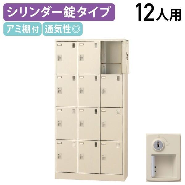 錠付きシューズロッカー 3列4段12人用 下駄箱 スチール シューズボックス 鍵付き 代引不可 872417 法人宛限定 法人宛限定