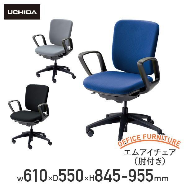 エムアイチェア 肘付き オフィスチェア 事務椅子 デスクチェア OAチェア パソコンチェア 回転椅子 事務用チェア 代引不可 代引不可 法人宛限定