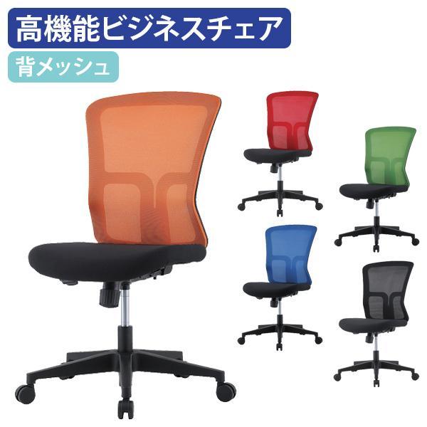ニュードルチェ 肘無し オフィスチェア 事務椅子 デスクチェア OAチェア ブルー/レッド/ブラック/オレンジ/グリーン 代引不可 法人宛限定 NDL-111 NDL-111
