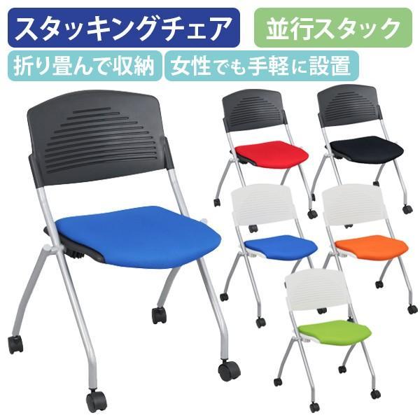 平行スタッキングチェアPT 返品不可 会議椅子 平行スタックチェア 会議用椅子 ギフト ミーティングチェア キャスター付き 法人宛限定 グループチェア