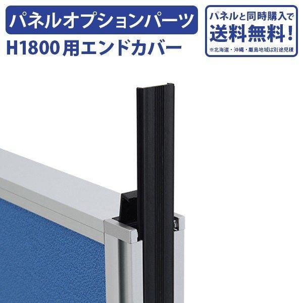 H1800パーテーション用エンドカバー 買収 パーティション オプションパーツ 269503 パネルと同時購入で送料無料 法人宛限定 期間限定特別価格