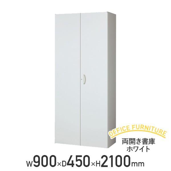 両開き書庫 ホワイト W900 D450 H2100 スチール書庫 スチール書棚 オフィス書庫 オフィス書棚 システム収納庫 代引不可 858904 法人宛限定