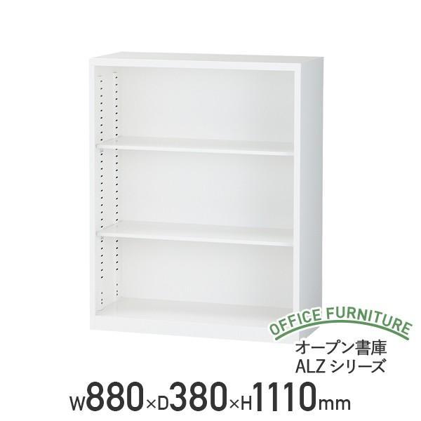 オープン書庫 ALZシリーズ W880 D380 新色追加 通信販売 H1110 スチール書庫 スチール書棚 キャビネット SF-ALZK34 法人宛限定 棚板付き ホワイト 代引不可 861172