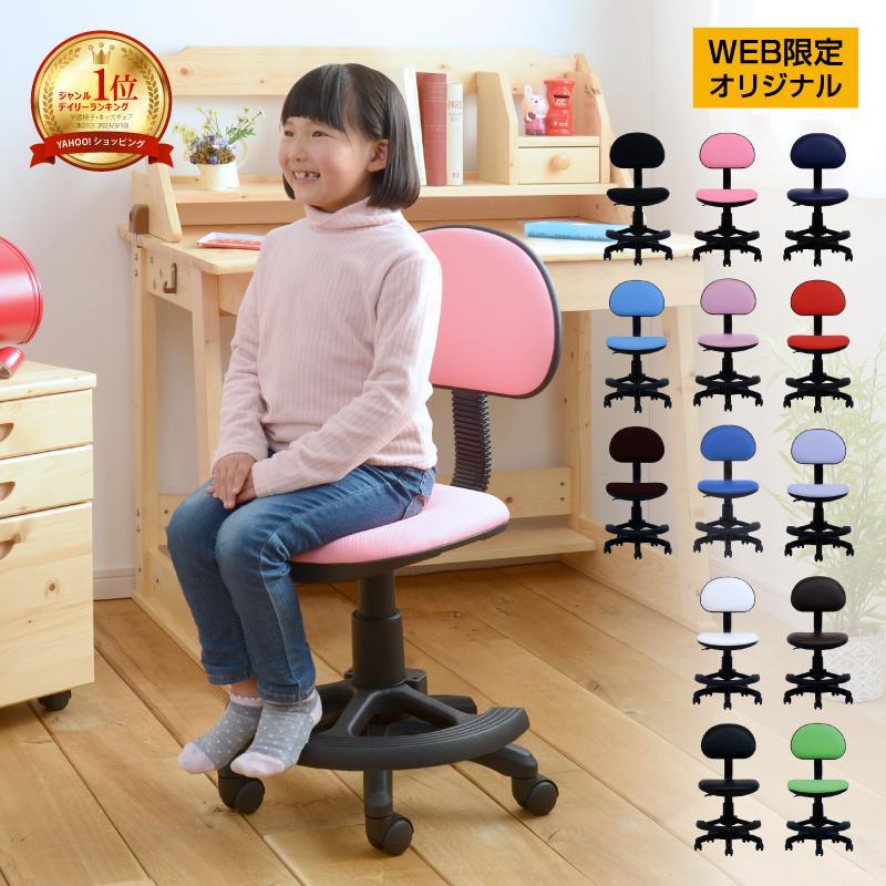 学習椅子 キャスター付 学習チェア ココル オフィスチェア 足置きリング付き ホップ 豊富なカラーバリエーション 人気の定番 かわいい デスクチェア 秀逸 関家具 回転チェア