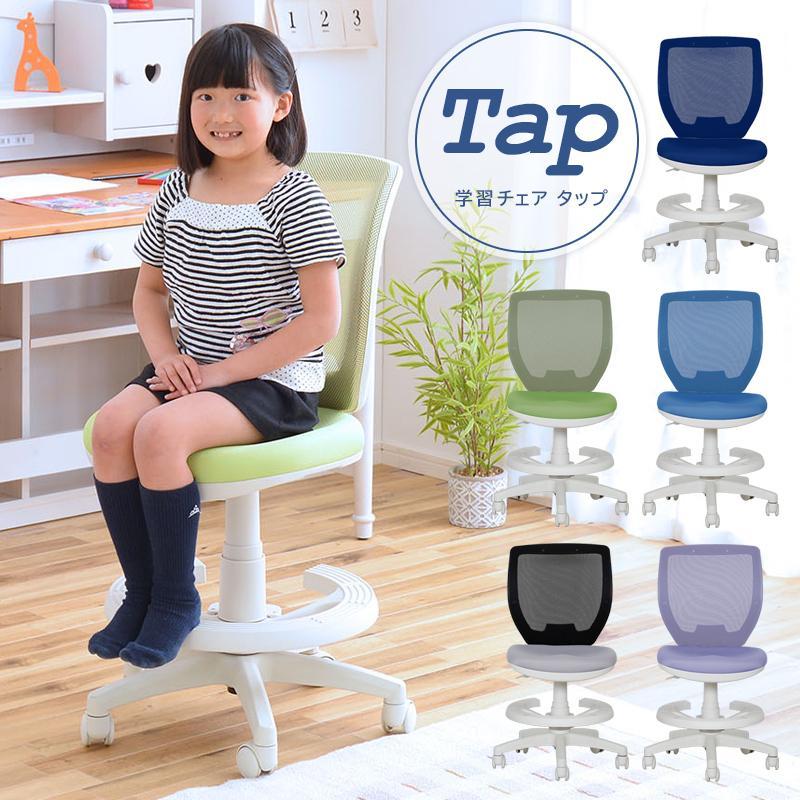 学習椅子 疲れにくい 学習チェア おしゃれ 学習 現品 椅子 デスクチェア グリーン ネイビー オフィスチェア パープル グレー 関家具 キッズチェア 低廉 タップ ブルー