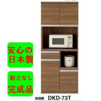 安心 日本製 完成品 キッチンボード フナモコ 収納 DKD-73T 74幅 安心 日本製 完成品 キッチンボード フナモコ 収納 DKD-73T 74幅
