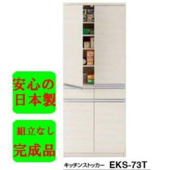 安心 日本製 完成品 キッチンボード フナモコ 収納 EKS-73T 74幅