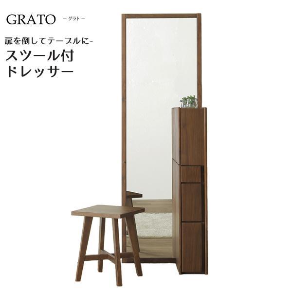 ドレッサー テーブル 姿見 GRATO グラト スツール付き コンセント付き コンセント付き 木 高さ170cm 幅55cm 玄関渡し