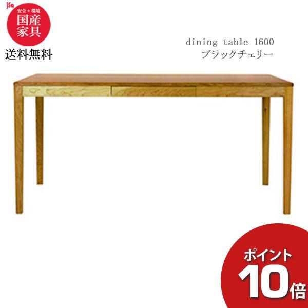 杉工場 Kivaテーブル160 ブラックチェリー材 ナチュラル 自然派 テーパードレッグ ダイニングテーブル 日本製 ※納期お問い合わせください。