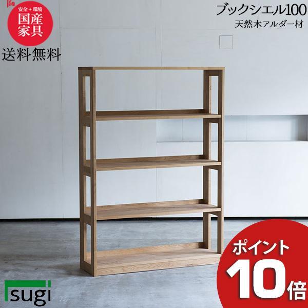 杉工場 ブックシエル100 ラック ブックスタンド 本棚 書棚 木製 北欧風 自然素材 国産 6月生産予約品