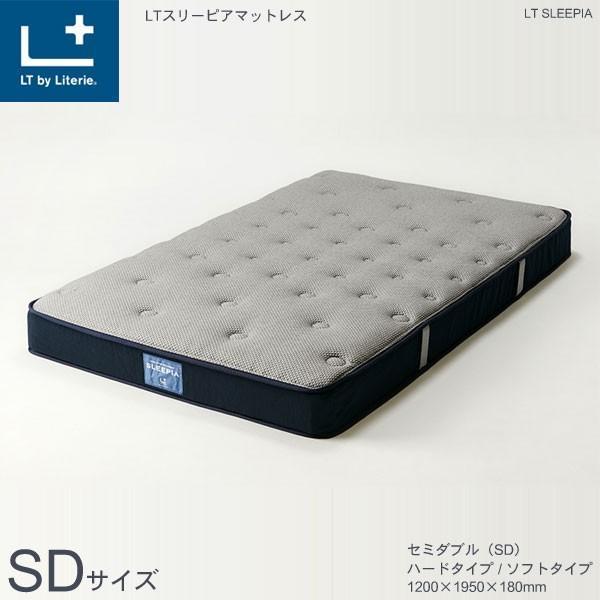 硬、やわらかい。 モーブル リテリー LTスリーピアマットレス セミダブルマットレス セミダブルサイズ ライトウェーブ搭載  Literie LT SLEEPIA SD