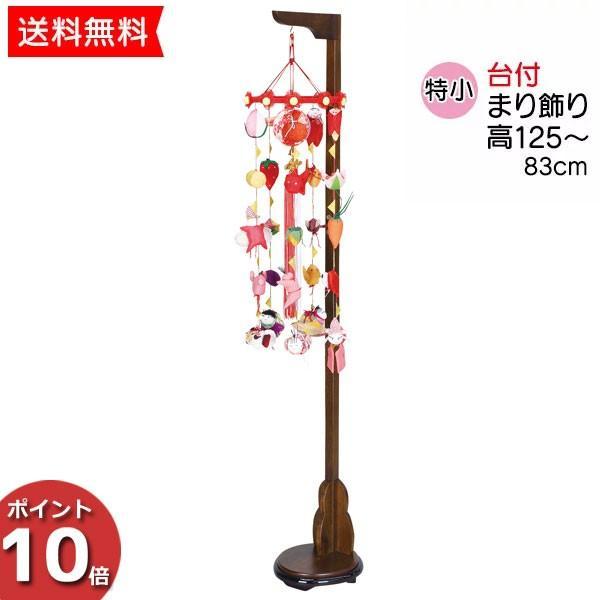 ひな人形 雛人形 雛具 節句 お祝い まり飾り(特小) 吊り台付 4D62-AA-524
