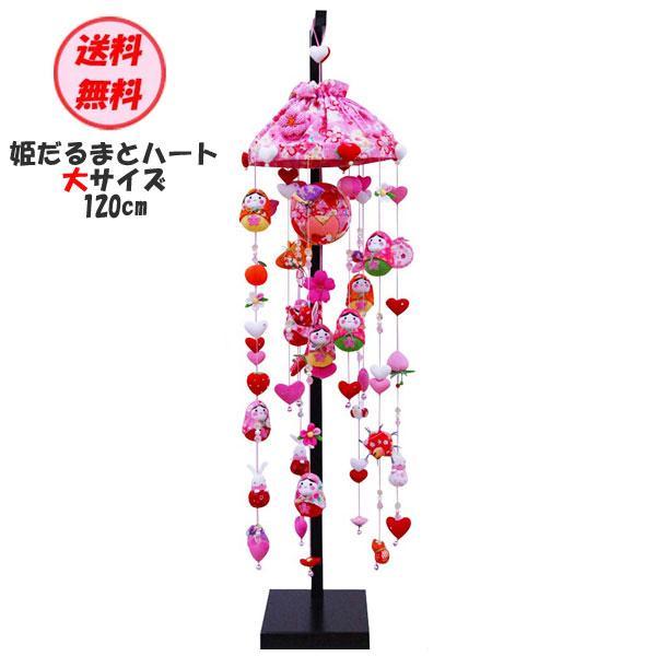 姫だるまとハート 吊るし飾り(大) 飾台セット 雛人形 雛具 節句 さげもん つるし雛 傘福
