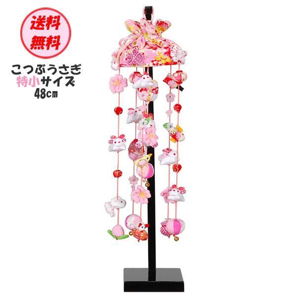 山陽美工 雛人形 さげもん 三月吊るし飾り 吊るし飾り台セット 特小 「こつぶうさぎ」 48cm