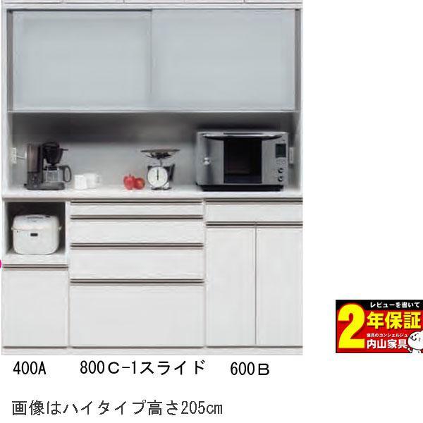 180cm幅 高さ179cm 受注生産品 レンジボード 完成品 キッチン収納 国産 引き戸 開梱設置