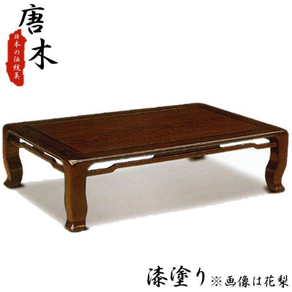 受注生産品 唐木 座卓 黒檀 うるし仕上げ 民芸 机 和家具 和家具 5尺 幅150cm 一重ヌキ 開梱設置