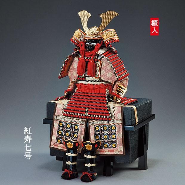 五月人形 紅寿 七号 鎧 櫃入 鎧飾り 五月飾り 初節句 端午の節句 忠保作