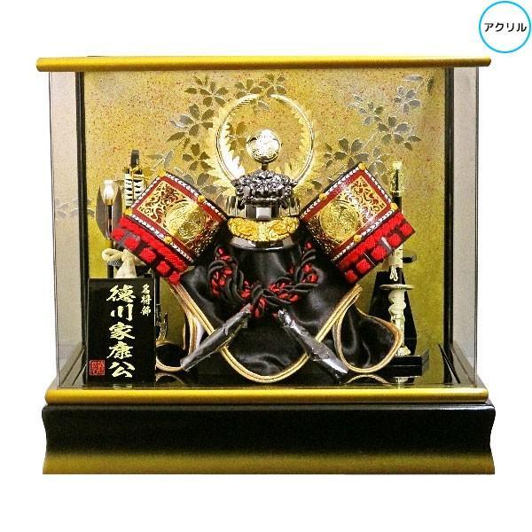 兜ケース飾り アクリルケース 五月人形 節句人形 8号 武将徳川兜 家紋入 K1863