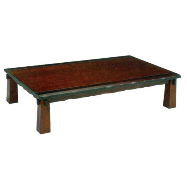 国産 テーブル 座卓 長方形 長方形 150cm幅 ネジ止め 大江戸
