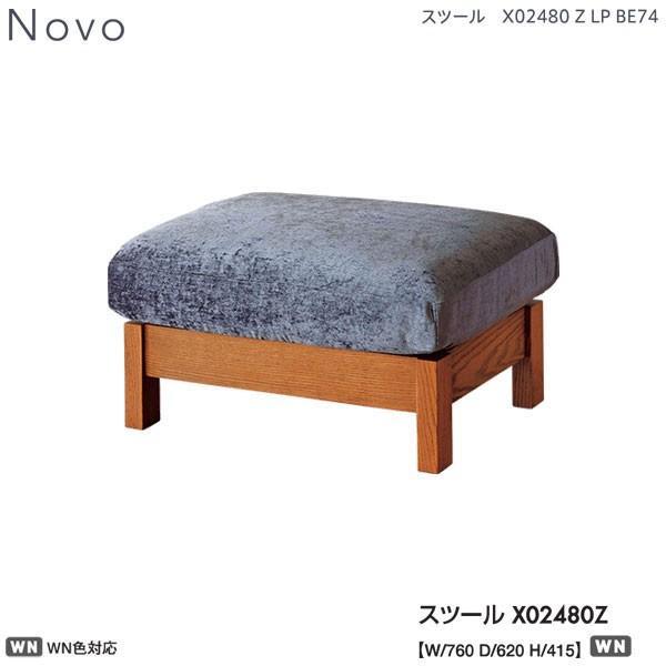 冨士ファニチア (富士ファニチャー) Novo X02480Z スツール オットマン 足置き 椅子 受注生産品 国産