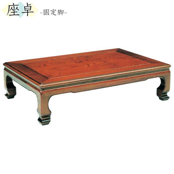 代引き不可 国産 テーブル 楡突板 座卓 固定脚 180cm幅 日光 開梱設置
