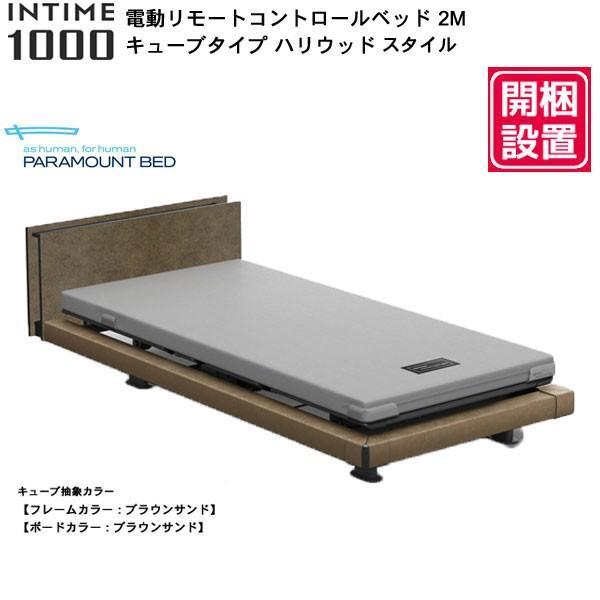 /開梱設置INTIME 1000 2モーター ハリウッドパラマウントベッド インタイム 1000シリーズ キューブタイプ 電動ベッド 介護ベッド