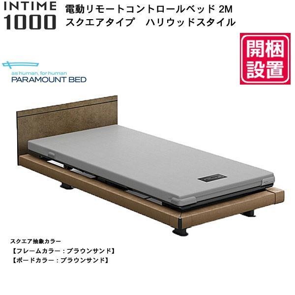 /開梱設置INTIME 1000 2モーター ハリウッドパラマウントベッド インタイム 1000シリーズ スクエアタイプ 電動ベッド 介護ベッド