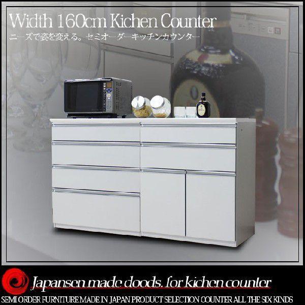 キッチンカウンター 幅160cm 国産品 木製 レンジ台 食器棚
