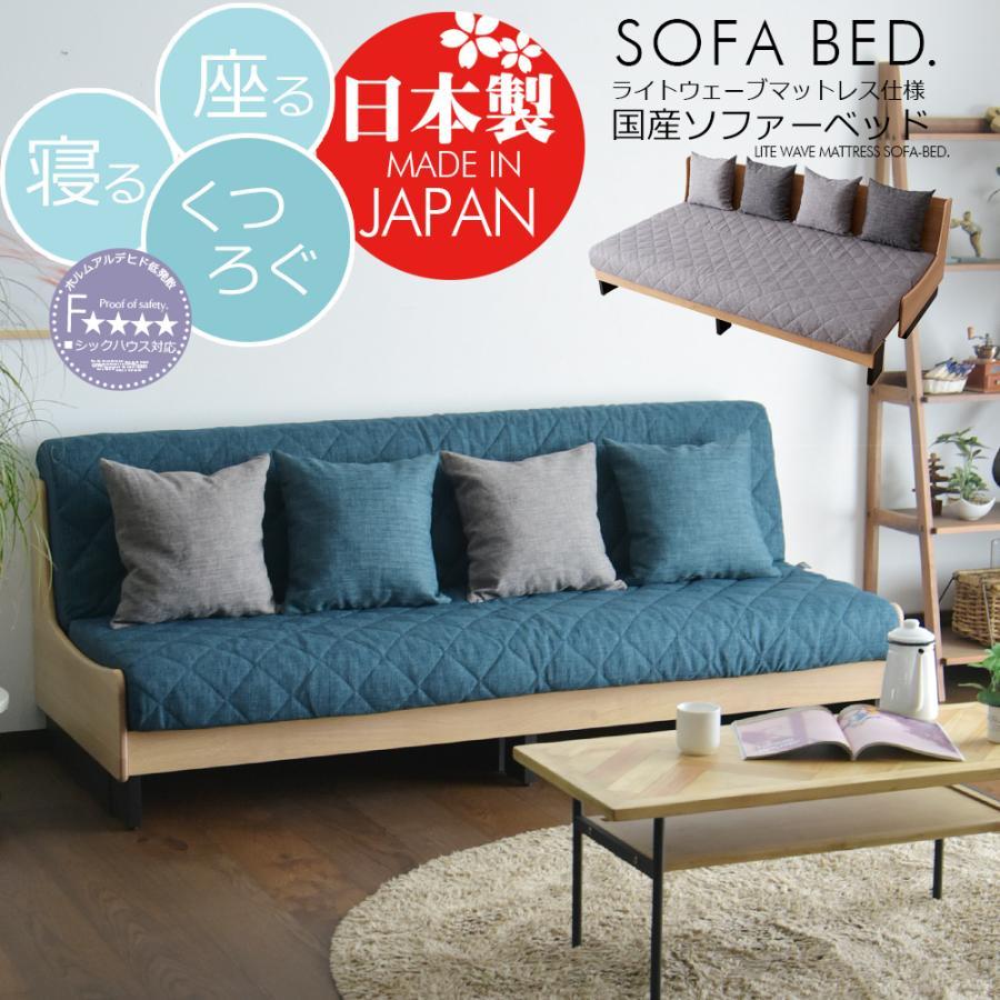 ベッド ソファーベッド 2色対応 やや硬め 幅200 3人用 シングルベッド