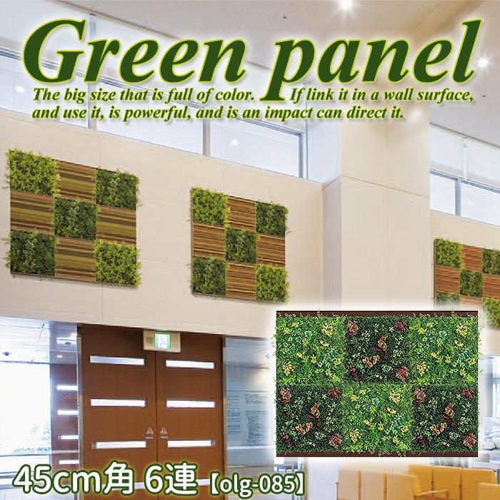 壁面緑化 壁面緑化 壁面 幅1400 掲示板 壁 飾り アートパネル