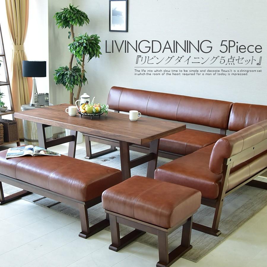 木製 木 ウォールナット テーブル幅150cm ソファーセット 高級家具