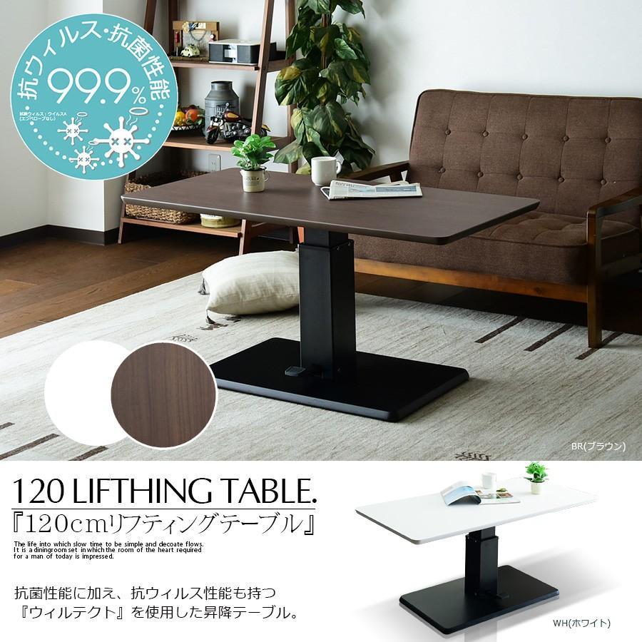テーブル 昇降