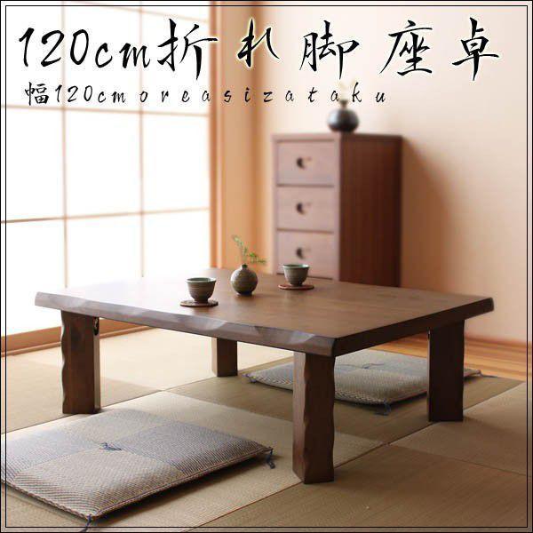 座卓 ローテーブル ちゃぶ台 和風 和 和モダン 幅120
