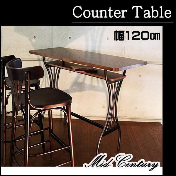 送料無料 ミッドセンチュリー調のアイアンとウッドを使用した幅120cmのハイテーブル カウンターテーブル バーテーブル カフェテーブル コーヒーテーブル