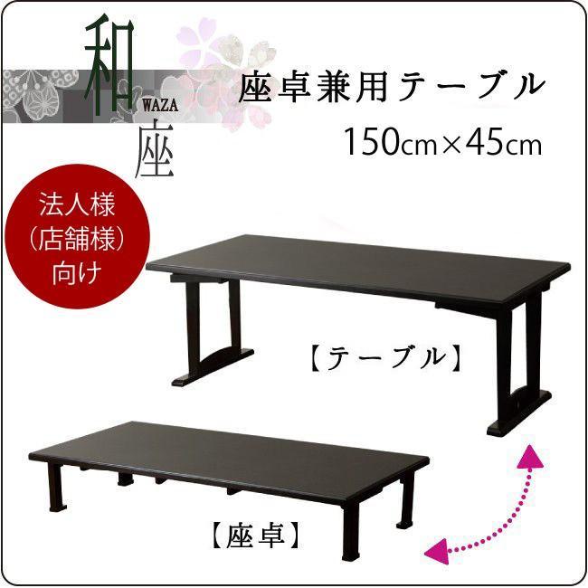 座卓兼用テーブル 和座 150×45 ダイニングテーブル ローテーブル 食卓 机 和風 和室 座敷 法人様(店舗様)向け