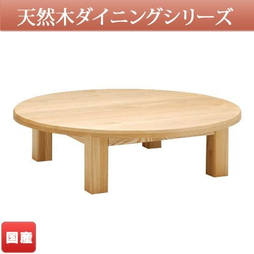 座卓 ちゃぶ台 丸 円形 円卓 リビングテーブル テーブル 机 無垢材(タモ/オーク/イエローポプラ) 120丸×高さ35〜39cm 和風 和モダン