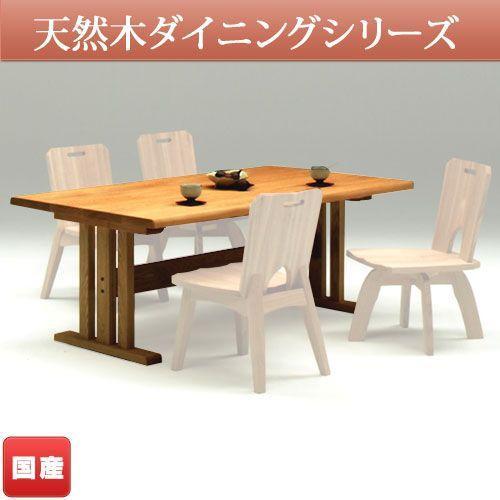 ダイニングテーブル テーブル 机 食卓 無垢材(タモ/イエローポプラ) TDT 幅205cm×奥行き100cm×高さ68cm