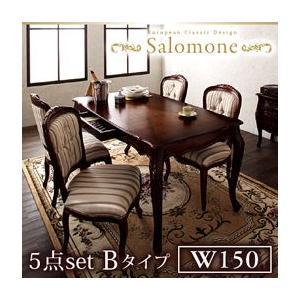 アンティーク調ダイニング Salomone サロモーネ/5点セットBタイプ(テーブルW150+チェア×4) ホワイト完売